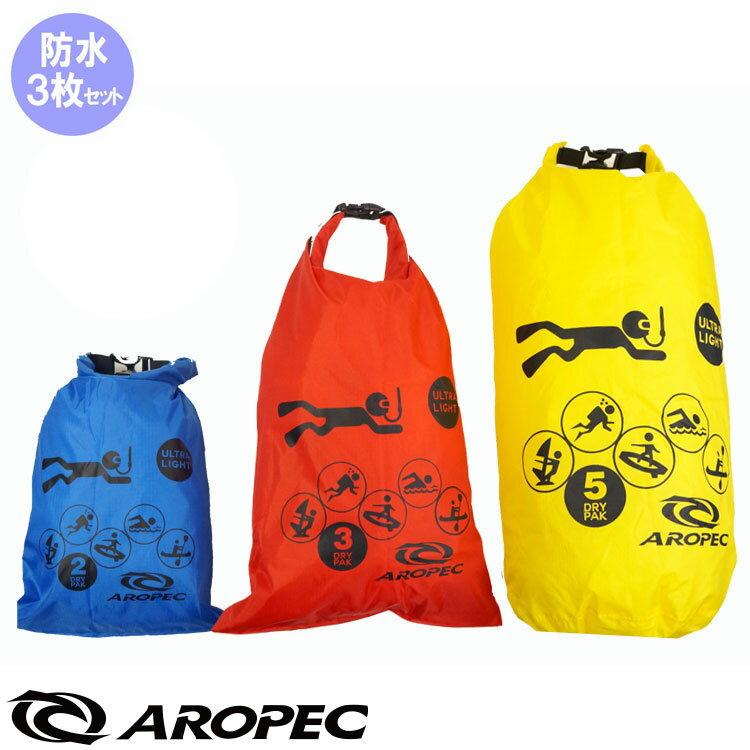 【防水 バック】AROPEC/アロペック Ultra Light Dry Bags(2/3/5L)3枚セット プルーフバッグ【DBG-WG503-SET】|防水バッグ 防水バック ダイビング スキューバダイビング ダイビング用品 スノーケリング シュノーケル シュノーケリング スノーケル アウトドア