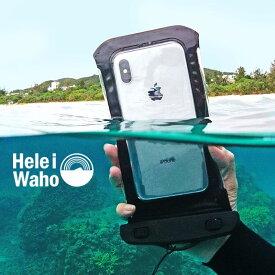 スマホ 防水ケース iPhone Android Galaxy Xperia 防水 バッグ スマホケース ipx8 小物入れ 海 プール シュノーケリング お風呂 アウトドア サーフィン SUP 水中撮影 HeleiWaho ヘレイワホ