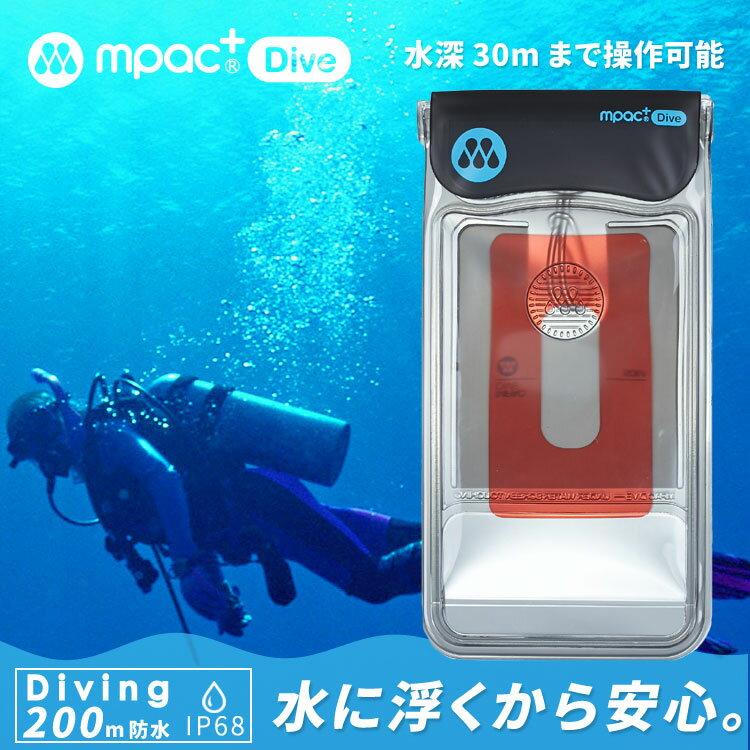 防水ケース ダイビング用 浮く 5.5インチまで対応 mpac+ Dive スマホ iphone IP68 iPhone7 Plus iPhone6s Plus 6 SE 5s 5 アイフォン galaxy xperia プール アウトドア 完全防水 防水ポーチ 海 カヤック シュノーケル おすすめ