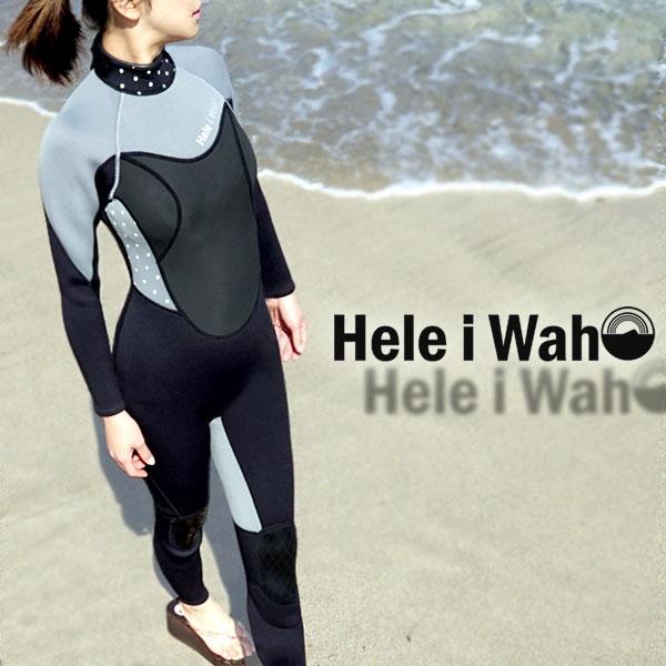 ウェットスーツ レディース 3mm ウエットスーツ HeleiWaho|ウェット スーツ ウエット マリンウェア フルスーツ s m l サーフィン ダイビング スキューバダイビング シュノーケル シュノーケリング スノーケリング マリンスポーツ ジェットスキー 夏 ダイビング用品