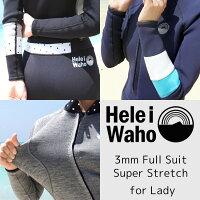ウェットスーツ3mmレディースHeleiWaho/ヘレイワホストレッチ