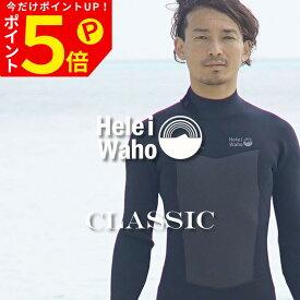 ウェットスーツ 3mm メンズ ウエットスーツ HeleiWaho ヘレイワホ CLASSIC