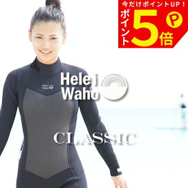 ウェットスーツ レディース 3mm HeleiWaho ヘレイワホ CLASSIC