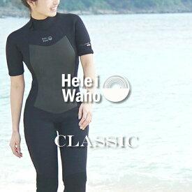 ウェットスーツ レディース 3mm シーガル HeleiWaho ヘレイワホ ウエットスーツ CLASSIC 半袖 ダイビング サーフィン ボディボード SUP
