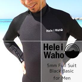 ウェットスーツ 5mm メンズ ウエットスーツ HeleiWaho ヘレイワホ ウェット フルスーツ サーフィン ダイビング シュノーケリング スノーケリング シュノーケル スノーケル ダイバー ジェットスキー ウエット SUP スキンダイビング マリンスポーツ | 素潜り スキューバ