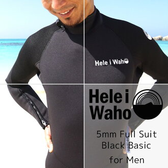 Hele i Waho 5mm wetsuits full suits men's classic marine