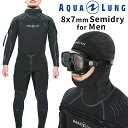 ウェットスーツ セミドライ メンズ AQUALUNG アクアラング Solafx ソルアフレックス 8mm × 7mm ダイビング フード イ…