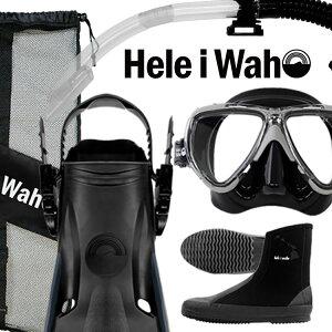 ダイビング マスク フィン スキューバダイビング 度付き 対応 軽器材 セット シュノーケル ブーツ 付 4点セット HeleiWaho ヘレイワホ 【manoa2+-kiki+-laulau+-Hboot-SKNmesh】 軽器材セット ドライシュノ