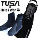 TUSA 軽器材2点セット ツサ ダイビング フィン ブーツ 軽器材 セット 2点セット 【5000+sp-Hboot】 SF5000 SF5500 Hel…