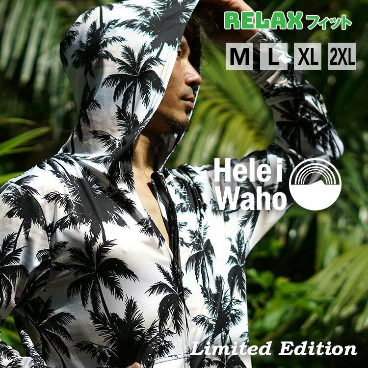 ラッシュガード メンズ 長袖 UVカット ラッシュパーカー パーカー HeleiWaho Classic Palm 水着 体型カバー|ラッシュガードメンズ ジップアップ サーフィン ダイビング シュノーケリング 海水浴 スノーケリング ヘレイワホ アウトドア パーカ ダブルジップ ジップ おしゃれ