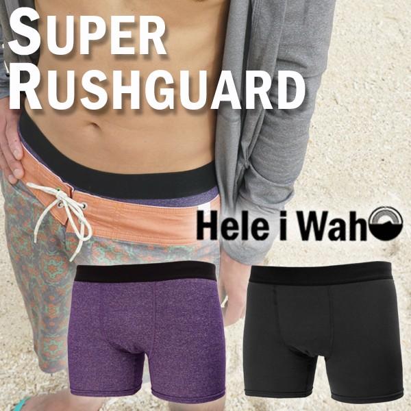 ラッシュガード メンズ サーフパンツ ボードショーツ ウェットスーツ 用 インナーパンツ HeleiWaho