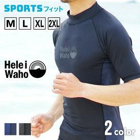 ラッシュガード メンズ HeleiWaho ヘレイワホ 半袖 プルオーバー UPF50+ で UVカット 大きいサイズ 対応 サーフィン や ウェットスーツ の インナー