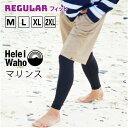 ラッシュガード レギンス メンズ HeleiWaho ヘレイワホ マリンス UPF50+ で UVカット 大きいサイズ 対応 サーフィン や ウェットスーツ の インナー としても