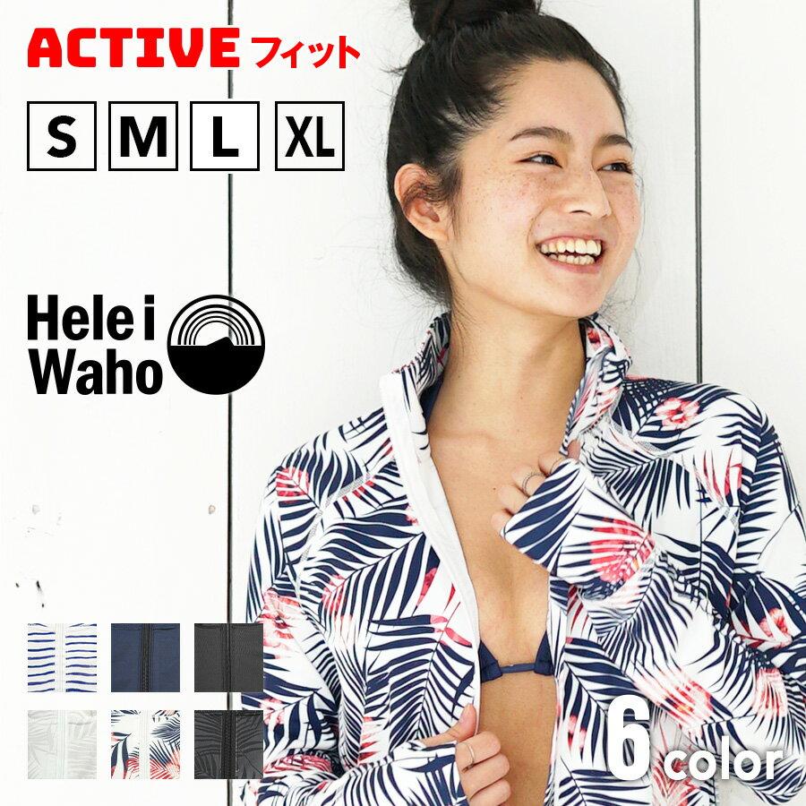 ラッシュガード レディース HeleiWaho ヘレイワホ 長袖 ジップアップ フードなし UPF50+ で UVカット 大きいサイズ で 体型カバー