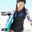 ラッシュガード レディース HeleiWaho ヘレイワホ 長袖 プルオーバー UPF50+ で UVカット 大きいサイズ 対応 サーフィン や ウェットスーツ の インナー
