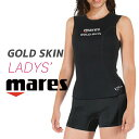 ダイビング インナートップ mares マレス ゴールドスキン シーダイブス 女性向け