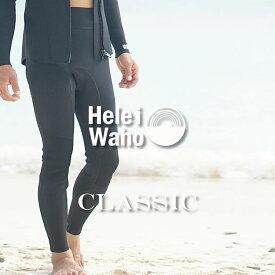 ウェットスーツ ロングパンツ メンズ ウエットスーツ HeleiWaho ヘレイワホ CLASSIC 1.5mm ボードショーツ サーフパンツ