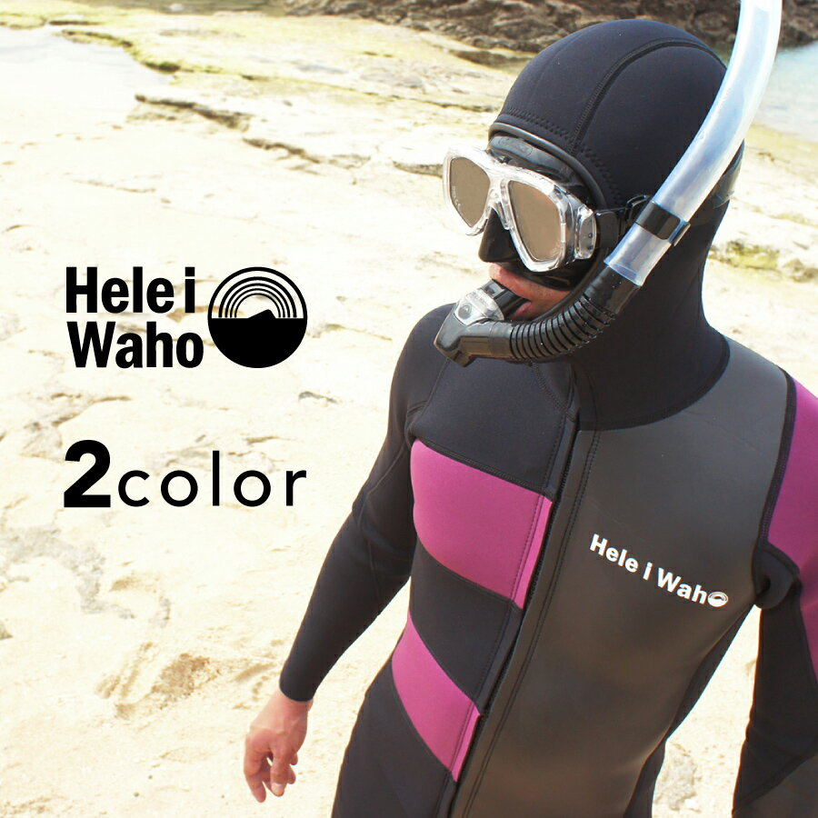 ウェットスーツ タッパー ウェットスーツ メンズ ウェットスーツ ジャケット ウェットスーツ フード付 ウェットスーツ ウエットスーツ HeleiWaho 2mm サーフィン ダイビング シュノーケリング etc…で使える| 袖 ジェットスキー ウエット スーツ スキンダイビング スノーケル