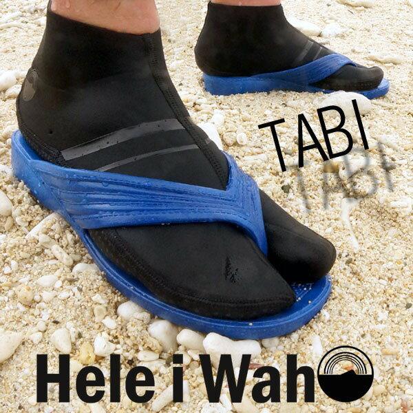 フィンソックス マリンソックス シュノーケリングソックス 素足のような履き心地の ウエットスーツ素材の ソックス HeleiWaho ヘレイワホ 3mm TABIソックス ショートタイプ シュノーケリング ダイビング ボディーボード| マリンシューズ アクアシューズ ウォーターシューズ