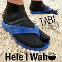 フィンソックス マリンソックス シュノーケリングソックス素足のような履き心地のウエットスーツ素材のソックスHeleiWaho/ヘレイワホ 3mm TABIソック...