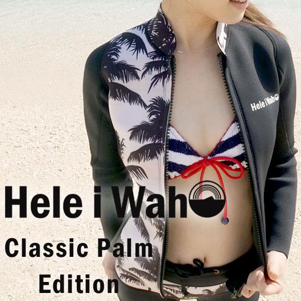 ウェットスーツ タッパー レディース ジャケット HeleiWaho 2mm ClassicPalm Limited サーフィン ・ ダイビング ・シュノーケリング etc…|ウエットスーツ s m l ウェット スーツ ウエット シュノーケル マリンスポーツ ジェットスキー スノーケリング マリンウェア