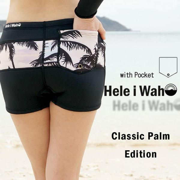 ウェットスーツ レディース ショートパンツ タッパー と合わせて使える サーフパンツ| ウエットスーツ サーフィン ヘレイワホ ウェット スーツ ウェットパンツ パンツ ウエット サーフ ウエットスーツパンツ 女性 レディス ウエットパンツ 2mm 2ミリ