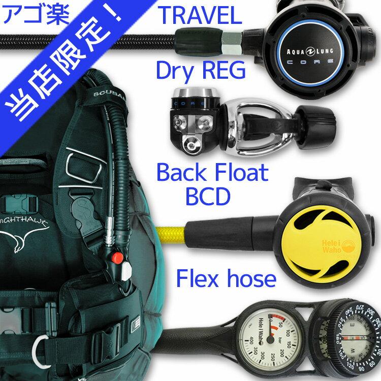 ダイビング 重器材 セット BCD レギュレーター オクトパス ゲージ 重器材セット 4点 【Knight-coreFlx-HoctFlx-Hmfx2】 | スキューバダイビング マリンスポーツ スキューバーダイビング ダイビング用品 ダイビング器材 ウエイト bc ダイビング重器材 レギュレータ 潜水