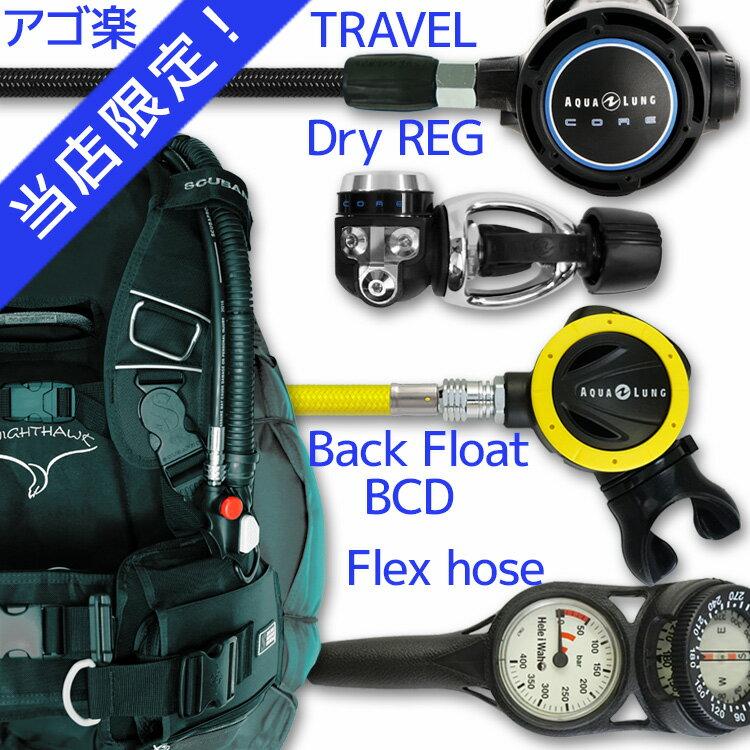 ダイビング 重器材 セット BCD レギュレーター オクトパス ゲージ 重器材セット 4点 【KnightFlx-coreFlx-absFlx-Hmfx2】 | スキューバダイビング マリンスポーツ スキューバーダイビング ダイビング用品 ダイビング器材 ウエイト bc ダイビング重器材 レギュレータ 潜水