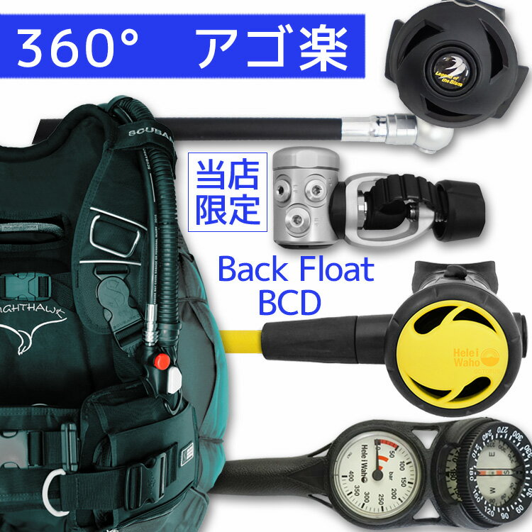 ダイビング 重器材 セット BCD レギュレーター オクトパス ゲージ 重器材セット 4点 【Knight-rs3000-Hoct-Trst2】 | スキューバダイビング マリンスポーツ スキューバーダイビング ダイビング用品 ダイビング器材 ウエイト bc ダイビング重器材 レギュレータ 潜水