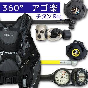 ダイビング 重器材 セット BCD レギュレーター オクトパス ゲージ 重器材セット 4点 【HD-rx3440-ss2600-Hmfx2】 | スキューバダイビング マリンスポーツ スキューバーダイビング ダイビング用品 ダ