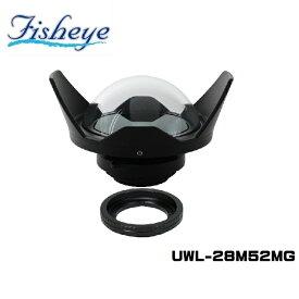FISHEYE/フィッシュアイ マグネット式ワイドコンバージョンレンズ UWL-28M52MG【21063】