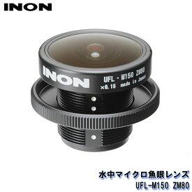 INON/イノン 水中マイクロ魚眼レンズ UFL-M150 ZM80
