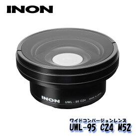 INON/イノン 水中ワイドコンバージョンレンズ「UWL-95 C24 M52」