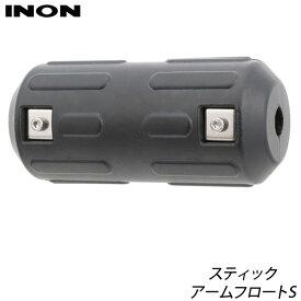 INON/イノン スティックアームフロートS[704361160000]