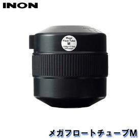 INON/イノン メガフロートチューブM[704361370000]