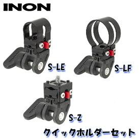 INON/イノン クイックホルダーセット各種