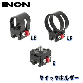 INON/イノン クイックホルダー各種