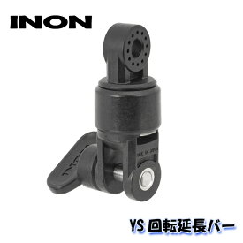 INON/イノン YS回転延長バー