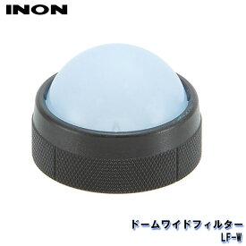 INON/イノン ドームワイドフィルター・LF-W[706360230000]