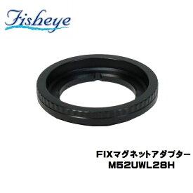 FISHEYE/フィッシュアイ FIX マグネットアダプターM52UWL28H (ポート/レンズホルダー側)【21062】