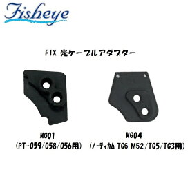 FISHEYE/フィッシュアイ FIX 光ケーブルアダプター【21097・21098】