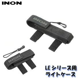 INON/イノン ライトケース・LE用[7073624]