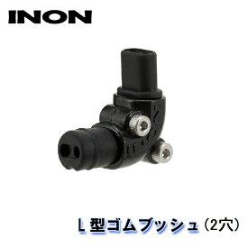 INON/イノン L型ゴムブッシュ[707362590000]