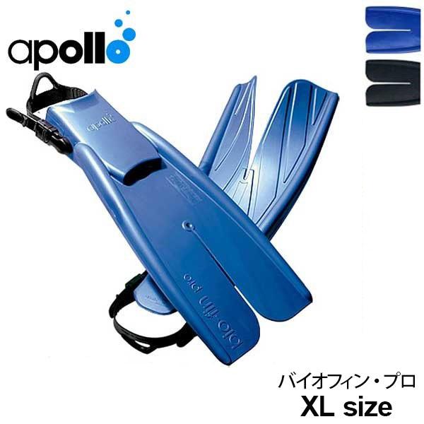 ダイビング用フィン apollo/アポロ バイオフィン・プロ XLサイズ