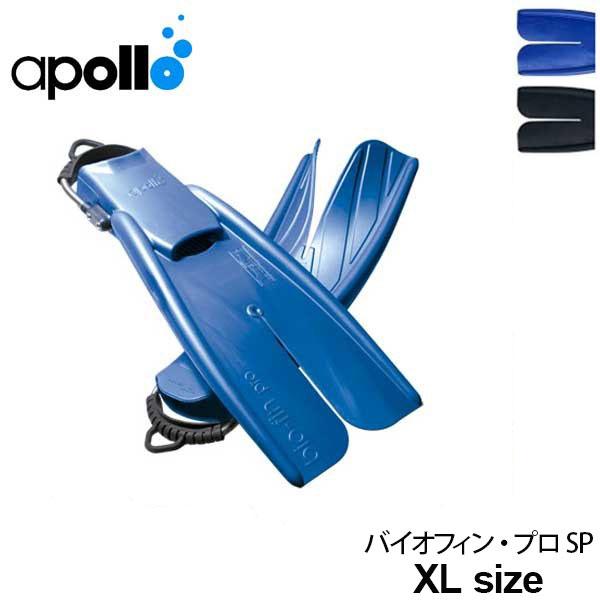 ダイビング用フィン apollo/アポロ バイオフィン・プロ SP XLサイズ