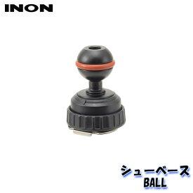 INON/イノン シューベース BALL