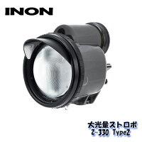 INON/イノンZ-330大光量ストロボ