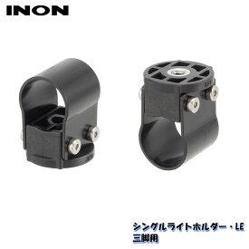INON/イノン シングルライトホルダー・LE 三脚用