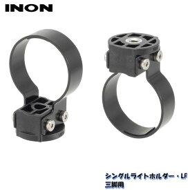 INON/イノン シングルライトホルダー・LF 三脚用