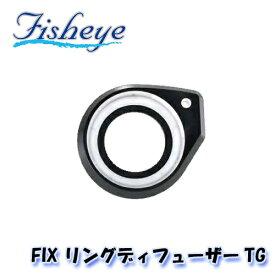 FISHEYE/フィッシュアイ FIX リングディフューザーTG